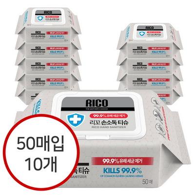 한울생약 리꼬 손소독 티슈 50매 10개