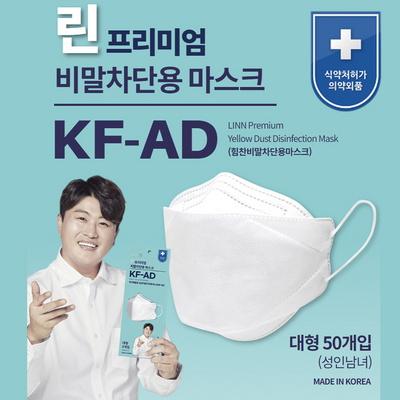 국산 KF-AD 식약처허가 의약외품 린 프리미엄 마스크