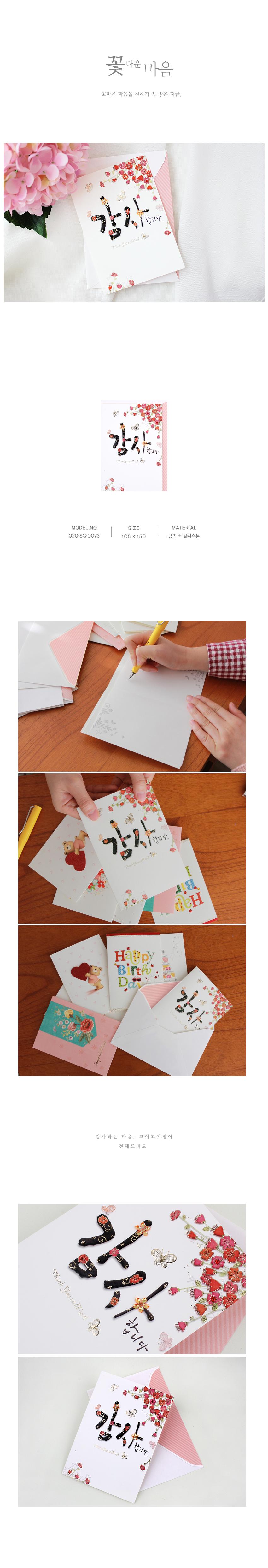 감사합니다카드 (020-SG-0073) - 솜씨카드, 2,000원, 카드, 축하 카드