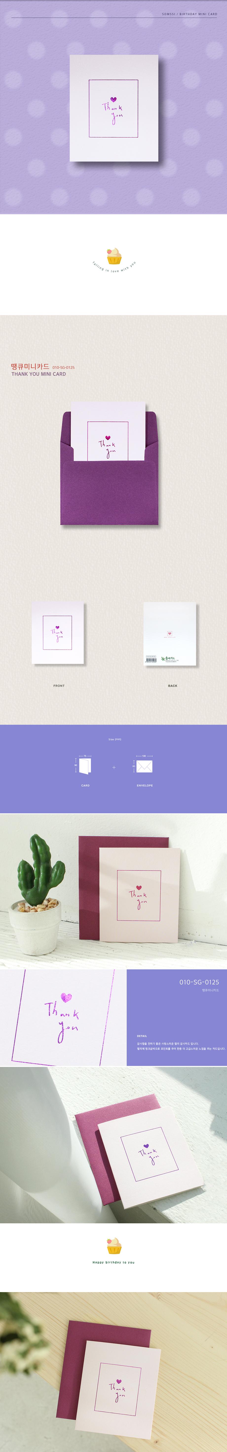 (010-SG-0125) 땡큐 미니 카드 - 솜씨카드, 1,000원, 카드, 축하 카드
