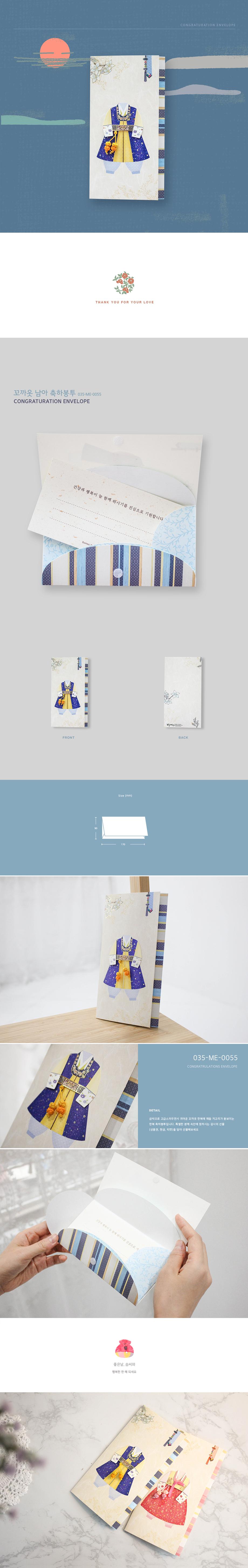 035-ME-0055 꼬까옷 남아 축하봉투 - 솜씨카드, 3,500원, 용돈봉투, 전통