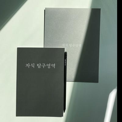 자식 탐구영역 문답세트