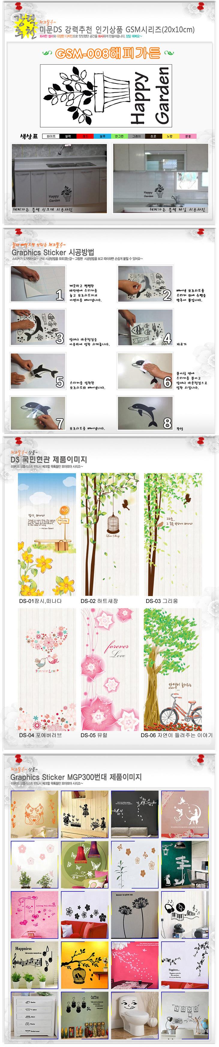 GSM-008 해피가든 - 시트퀸, 1,000원, 월데코스티커, 나무/나뭇가지