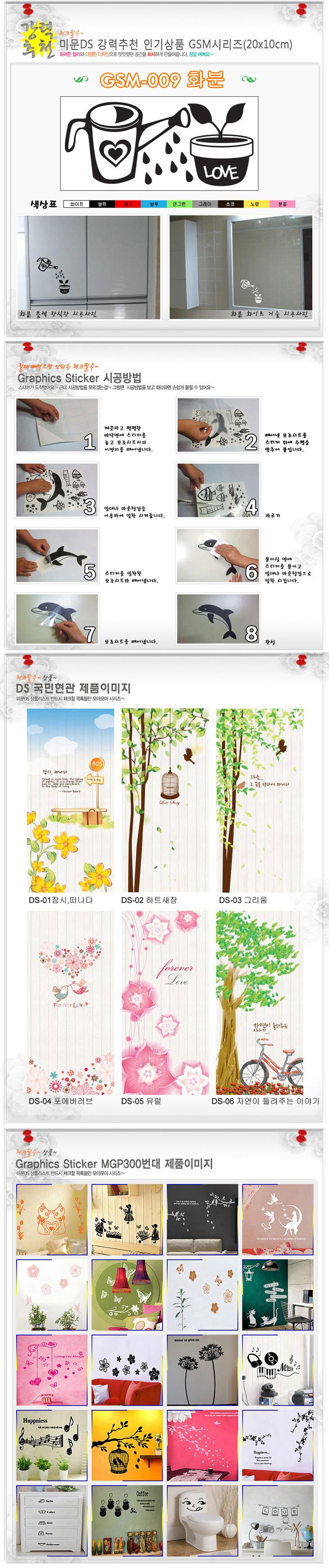 GSM-009 화분 - 시트퀸, 1,000원, 월데코스티커, 나무/나뭇가지