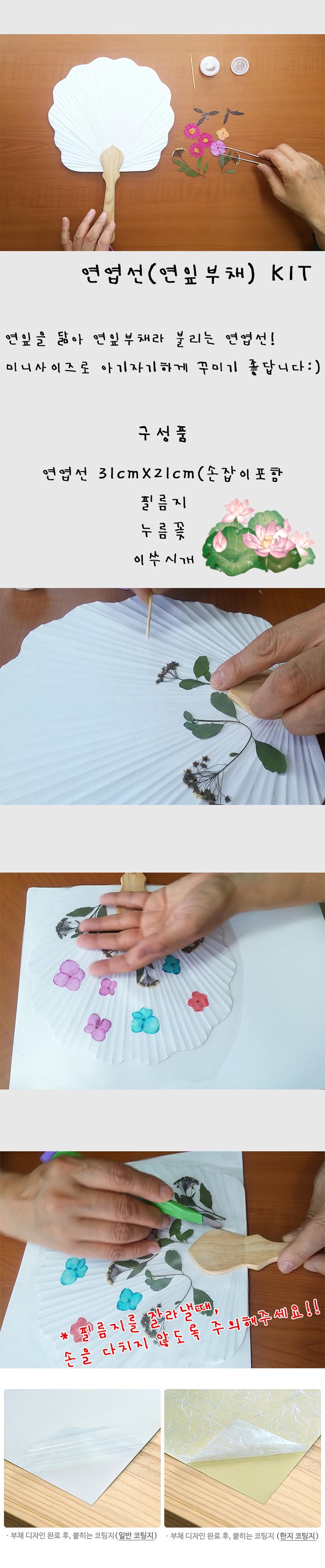 꽃보듬(압화) 연엽선 연잎부채 만들기 KIT - 그린팜, 7,500원, 압화 공예, 열쇠고리/소품 패키지