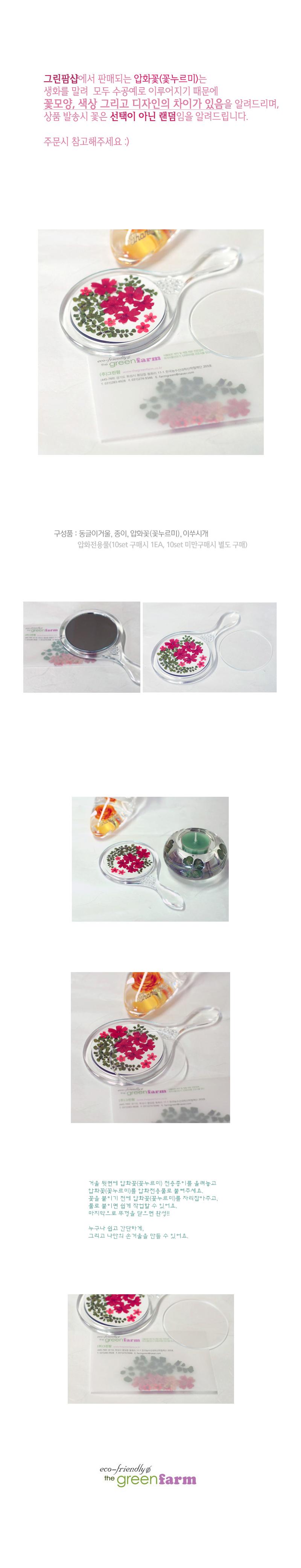 꽃보듬(압화) 동글이 거울 만들기 KIT - 그린팜, 6,880원, 압화 공예, 열쇠고리/소품 패키지