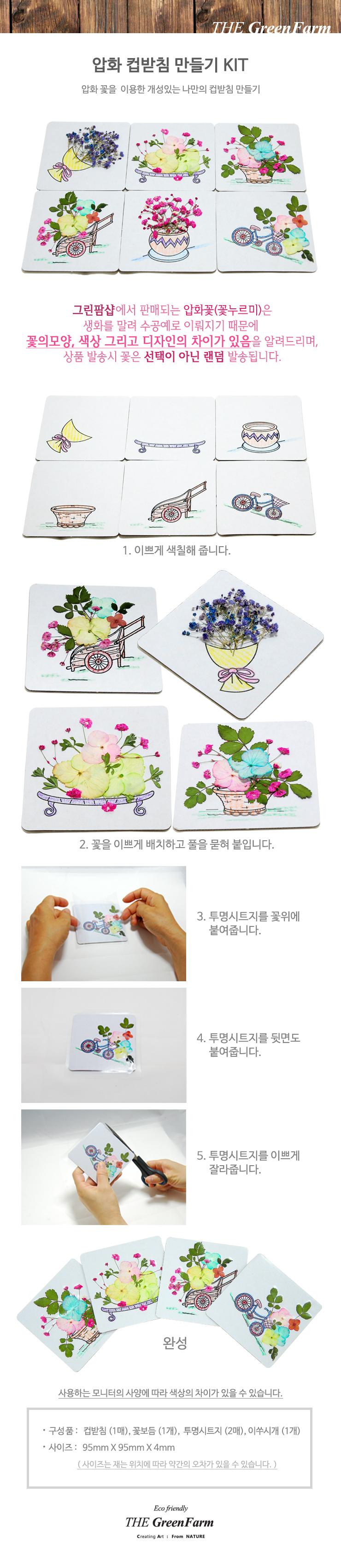 꽃보듬(압화) 컵받침대 만들기 KIT - 그린팜, 3,000원, 압화 공예, 열쇠고리/소품 패키지