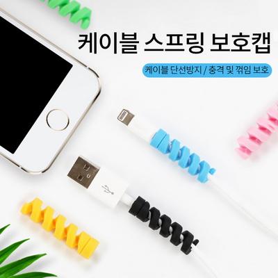 아이폰 케이블 보호캡 단선방지 스프링 마스크 귀보호