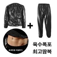 땀복 사우나복 남여공용 땀복 운동복