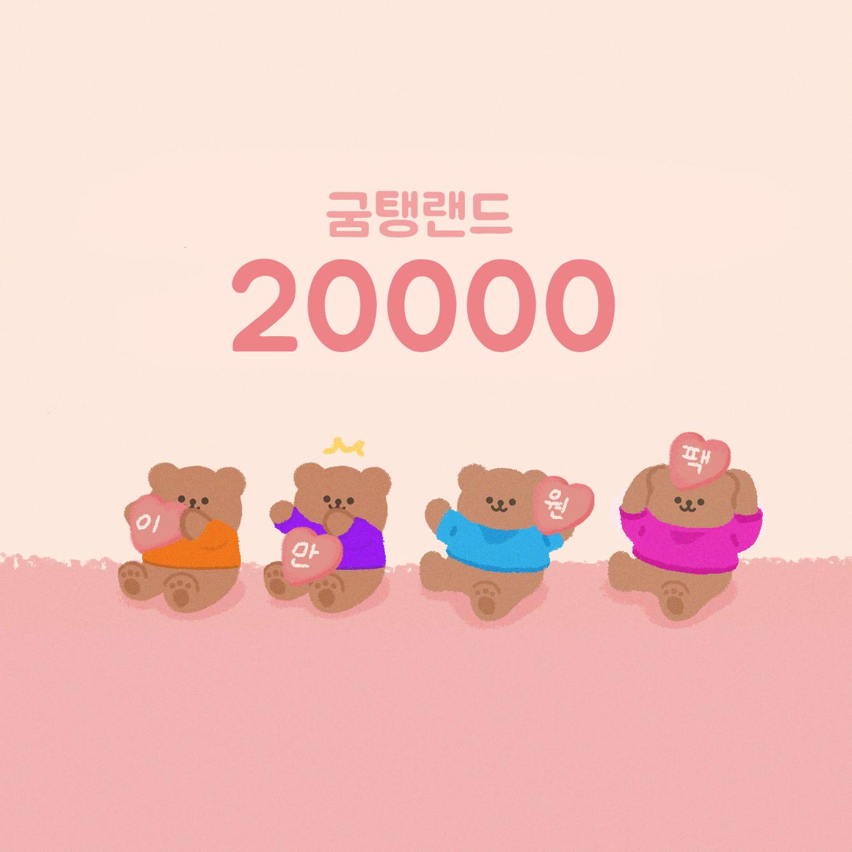 굼탱랜덤팩20,000원-굼탱디자인문구, 데코레이션, 스티커, 랜덤박스바보사랑굼탱랜덤팩20,000원-굼탱디자인문구, 데코레이션, 스티커, 랜덤박스바보사랑