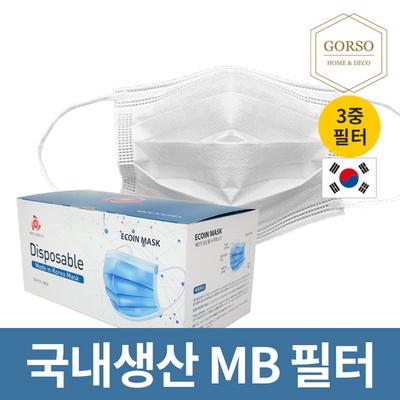 고르소 국내생산 3중 MB필터 에코인 일회용마스크50매
