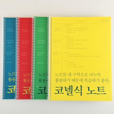 코넬식 노트 (21-0004) - 블루