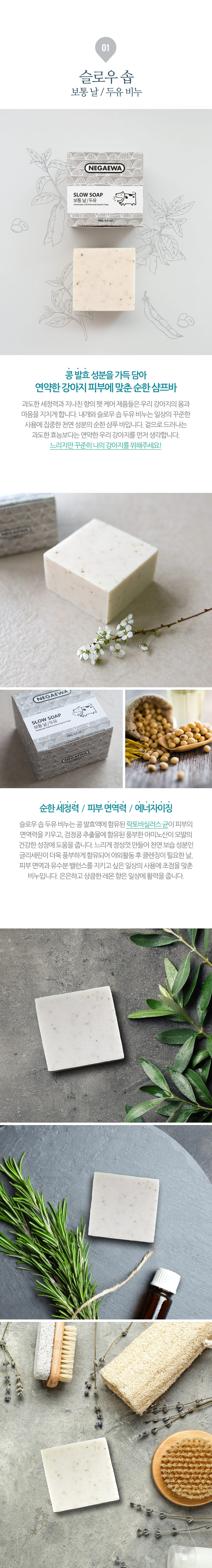 내개와 반려견 천연 목욕비누 샘플러팩 - 내개와, 16,000원, 미용/목욕용품, 샴푸/린스