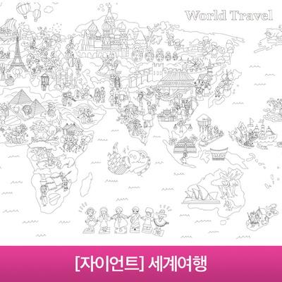 자이언트 컬러링 포스터 - 세계여행