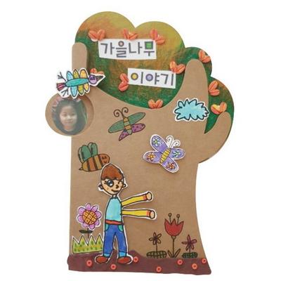 나무 모양 북아트 책 만들기 세트-가을 나무 이야기(1인용)