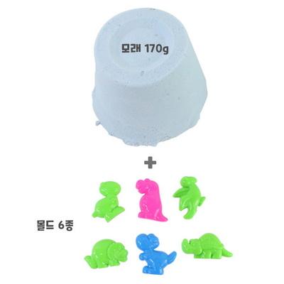 미니 모래놀이-아기 공룡 (몰드6종 포함)
