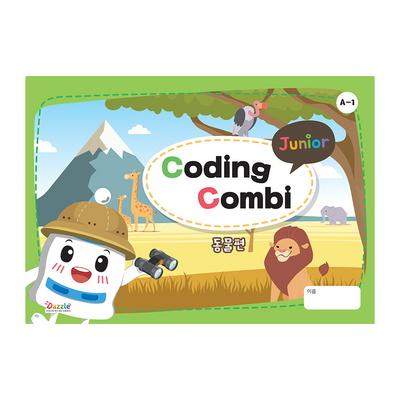 코딩로봇 교재 코딩콤비주니어A-1(동물편)
