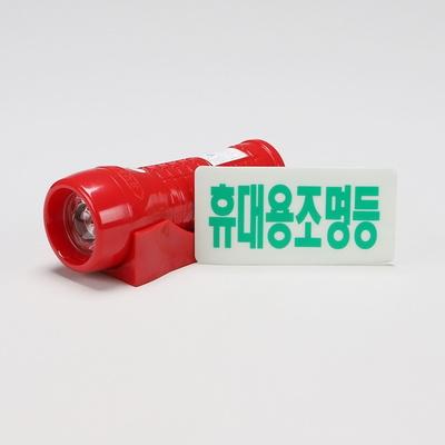 케이텔 휴대용 비상 조명등 LED 무음 적색 KFI 검정품