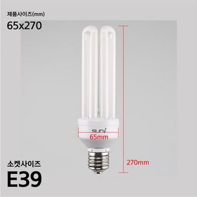 삼파장램프 EL 램프 65W 주광 대모갈 (E39) 태양