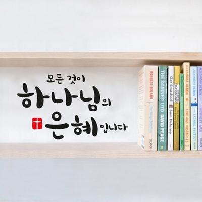 리빙말씀스티커-하나님의은혜(LWS)