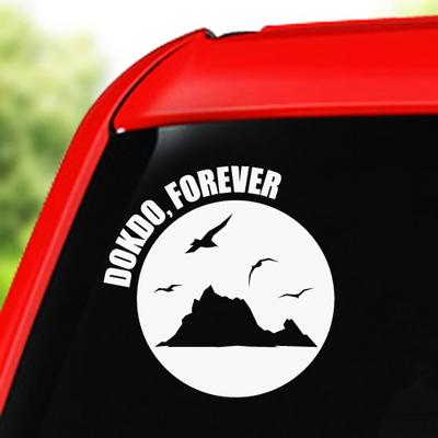 차량스티커-Dokdo Forever-I(2종)