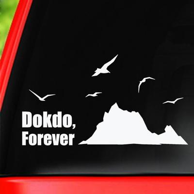 차량스티커-Dokdo Forever-II(2종)