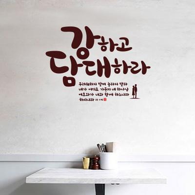 말씀스티커-강하고 담대하라-III