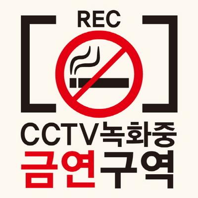 금연스티커_CCTV녹화중 금연구역01