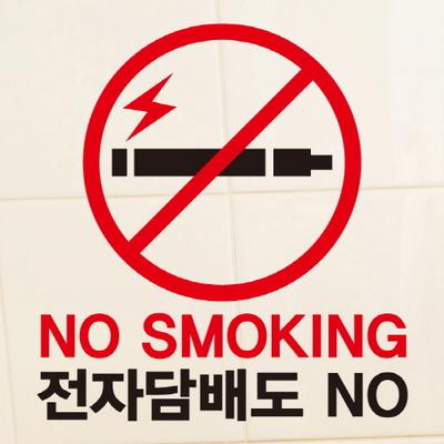 금연스티커_전자담배도 NO