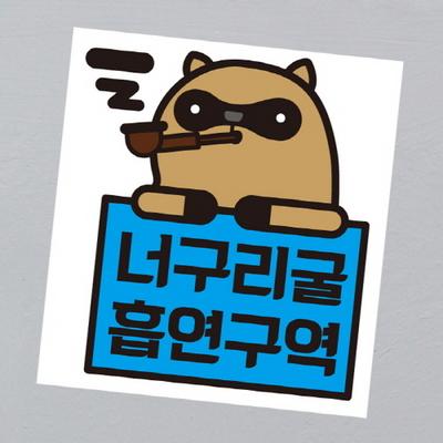 금연스티커_너구리굴 흡연구역(칼라)