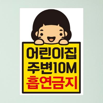 금연스티커_어린이집 주변 10m 흡연금지(칼라)