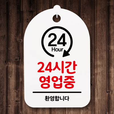 안내간판(30)_003_24시간 영업중