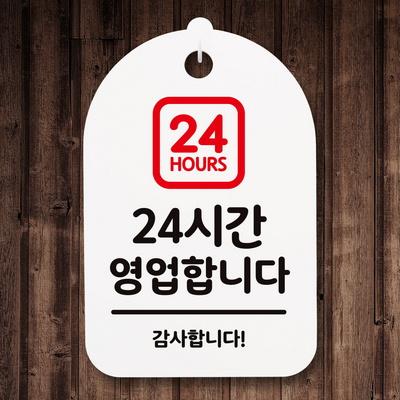 안내간판(30)_002_24시간 영업