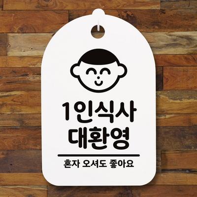 안내간판(30)_001_1인식사 대환영