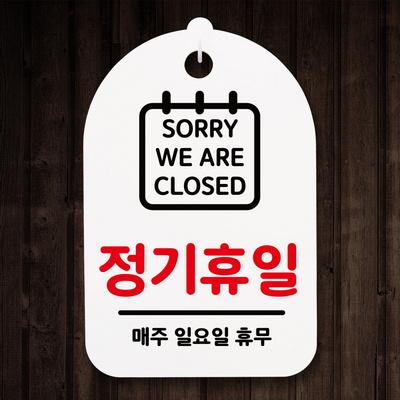 안내판 표지판(30B)_DSP_182_정기휴일(일요일) 01