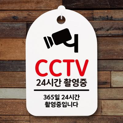 안내판 표지판(30B)_DSP_007_CCTV 24시간 촬영중