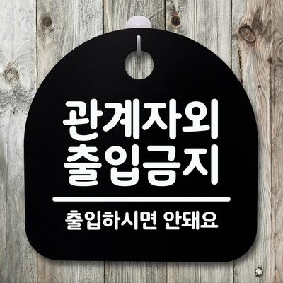 안내판 표지판(S4)_099_관계자외 출입금지 04