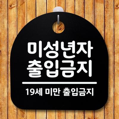 안내판 표지판(S4)_097_미성년자 출입금지 02