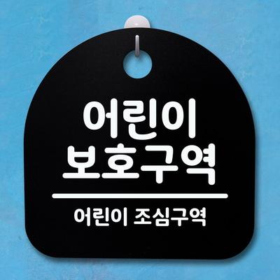 안내판 표지판(S4)_060_어린이 보호구역