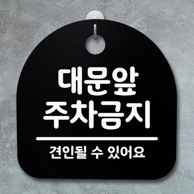 안내판 표지판(S4)_050_대문앞 주차금지