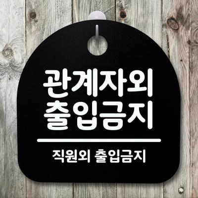 안내판 표지판(S4)_037_관계자외 출입금지 03