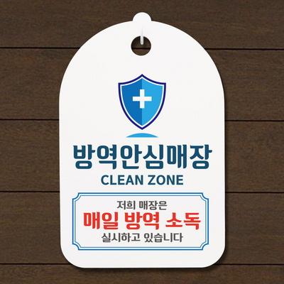 코로나 예방 마스크 손소독제 안내판_002_방역안심매장 01