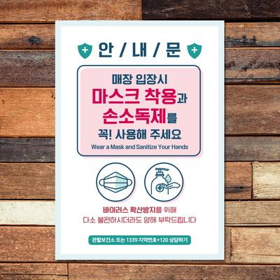 바이러스 예방 마스크 손소독제 포스터_012_마스크와 손소독제 사용