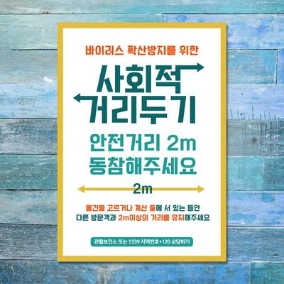 코로나 예방 마스크 손소독제 포스터_사회적 거리두기 01
