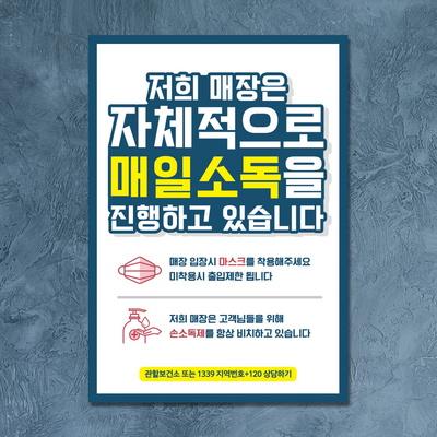 코로나 예방 마스크 손소독제 포스터_매장 매일소독 진행