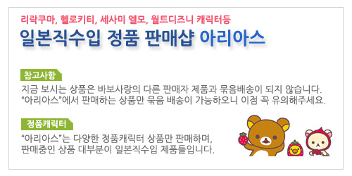 디즈니 겨울왕국 얼굴/바스타월 - 아리아스, 9,000원, 수건/타올, 바디타올