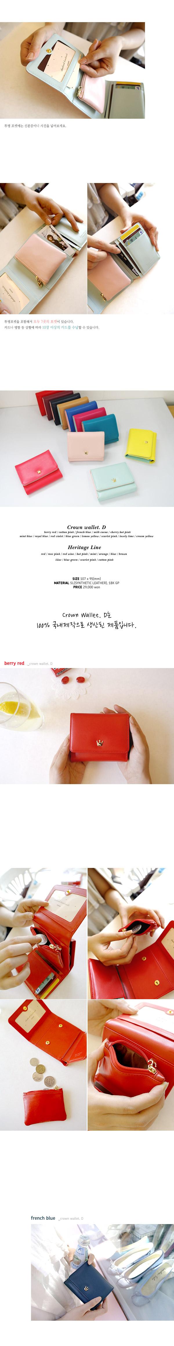 Crown Wallet  D - 돈북, 29,000원, 여성지갑, 반지갑