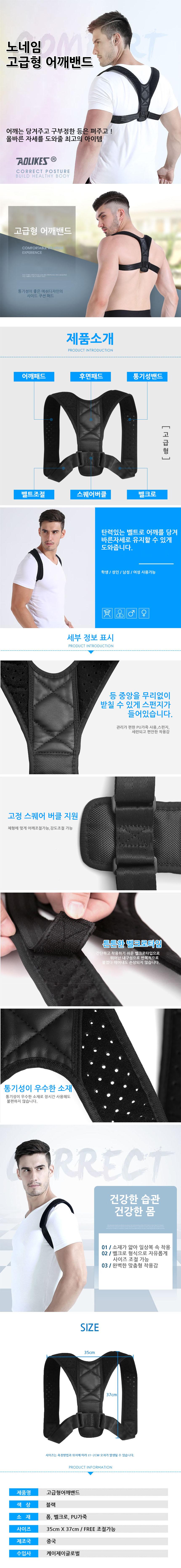 노네임 고급형 어깨밴드 - 엑스팟, 11,000원, 안마/교정, 교정기구