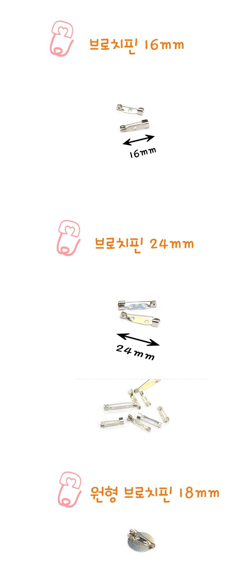 16mm 브로치핀 5ea - 홈질, 1,000원, 퀼트/원단공예, 펜/핀/부자재