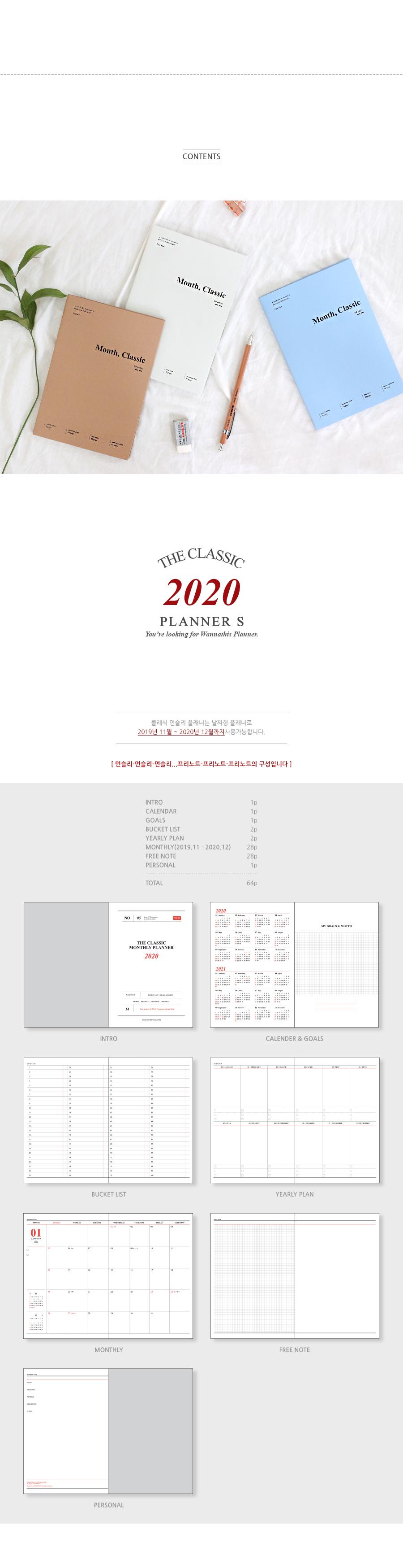 2020 클래식 먼슬리 플래너 S6,800원-워너디스디자인문구, 플래너/스케줄러, 플래너, 먼슬리플래너바보사랑2020 클래식 먼슬리 플래너 S6,800원-워너디스디자인문구, 플래너/스케줄러, 플래너, 먼슬리플래너바보사랑
